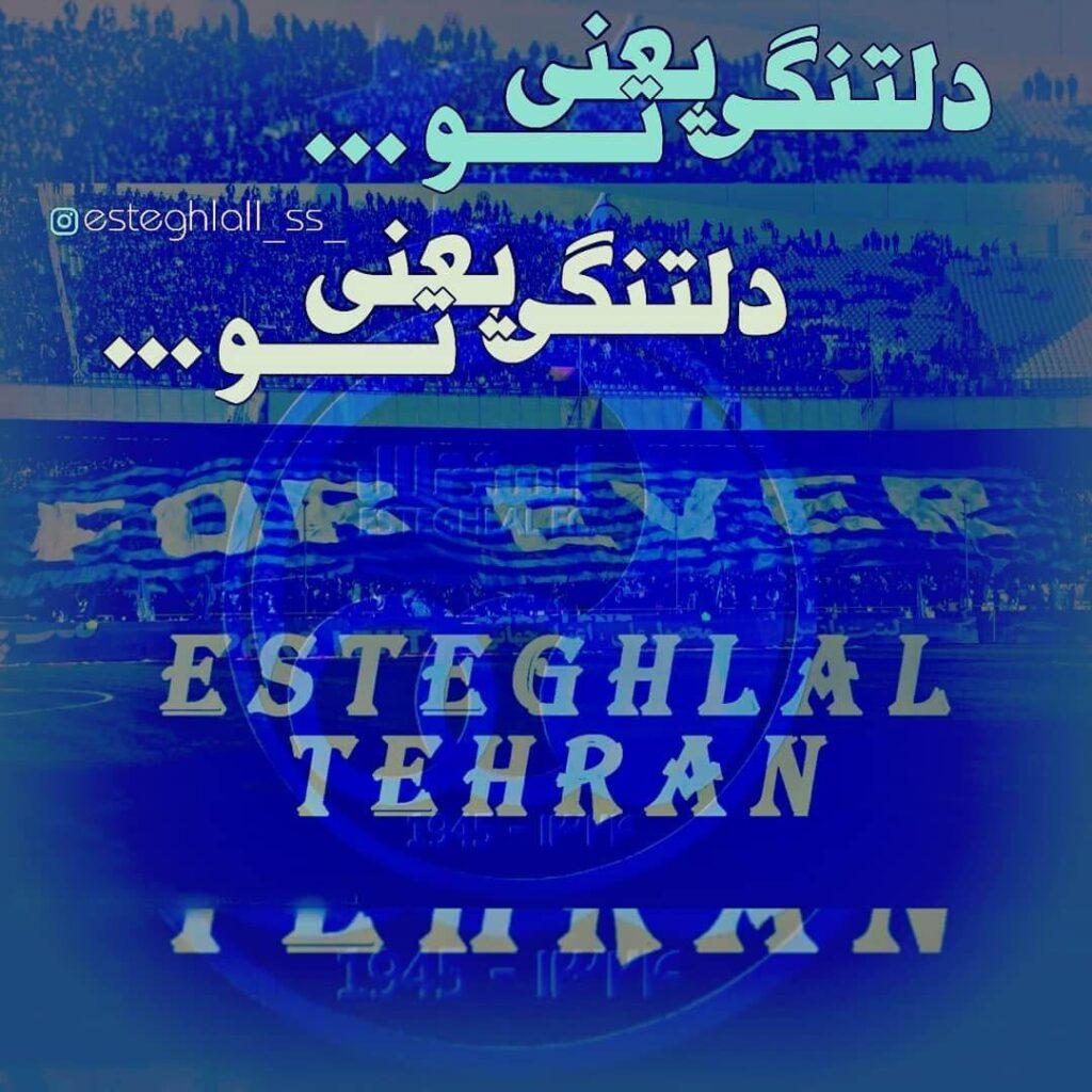 عکس نوشته استقلال برای پروفایل