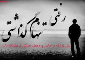 متن نوشته و عکس پروفایل غمگین و عاشقانه ناب