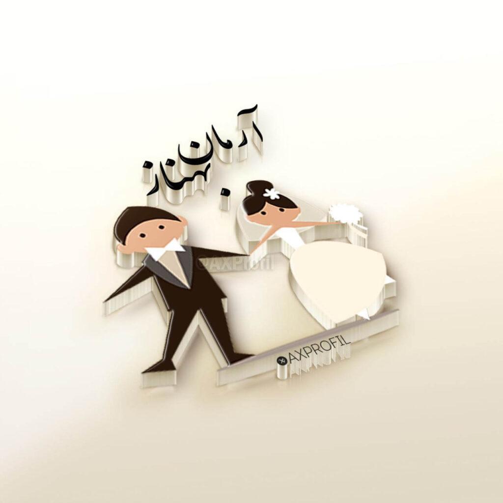 عکس پروفایل شاد عاشقانه