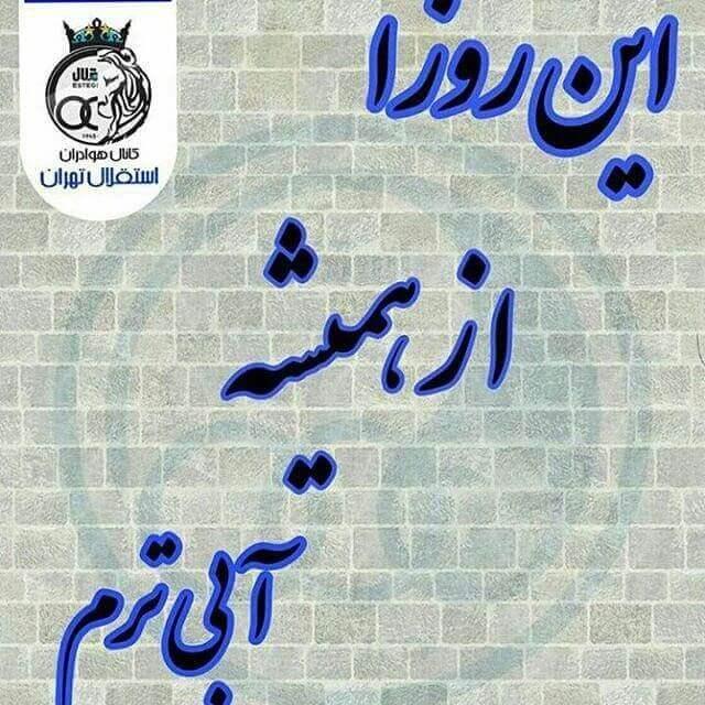 متن نوشته پروفایل استقلال