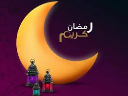 عکس قرآن برای ماه رمضان
