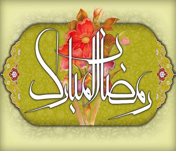 پروفایل ماه رمضان جدید باحال