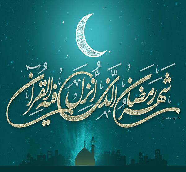 متن نوشته دعا برای ماه رمضان