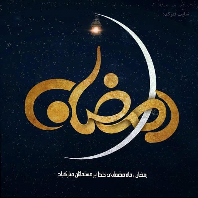عکس پروفایل مفهمومی باری ماه رمضان