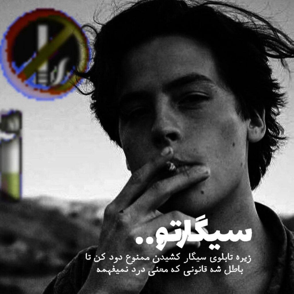 عکس پروفایل غمگین سیگار کشیدن