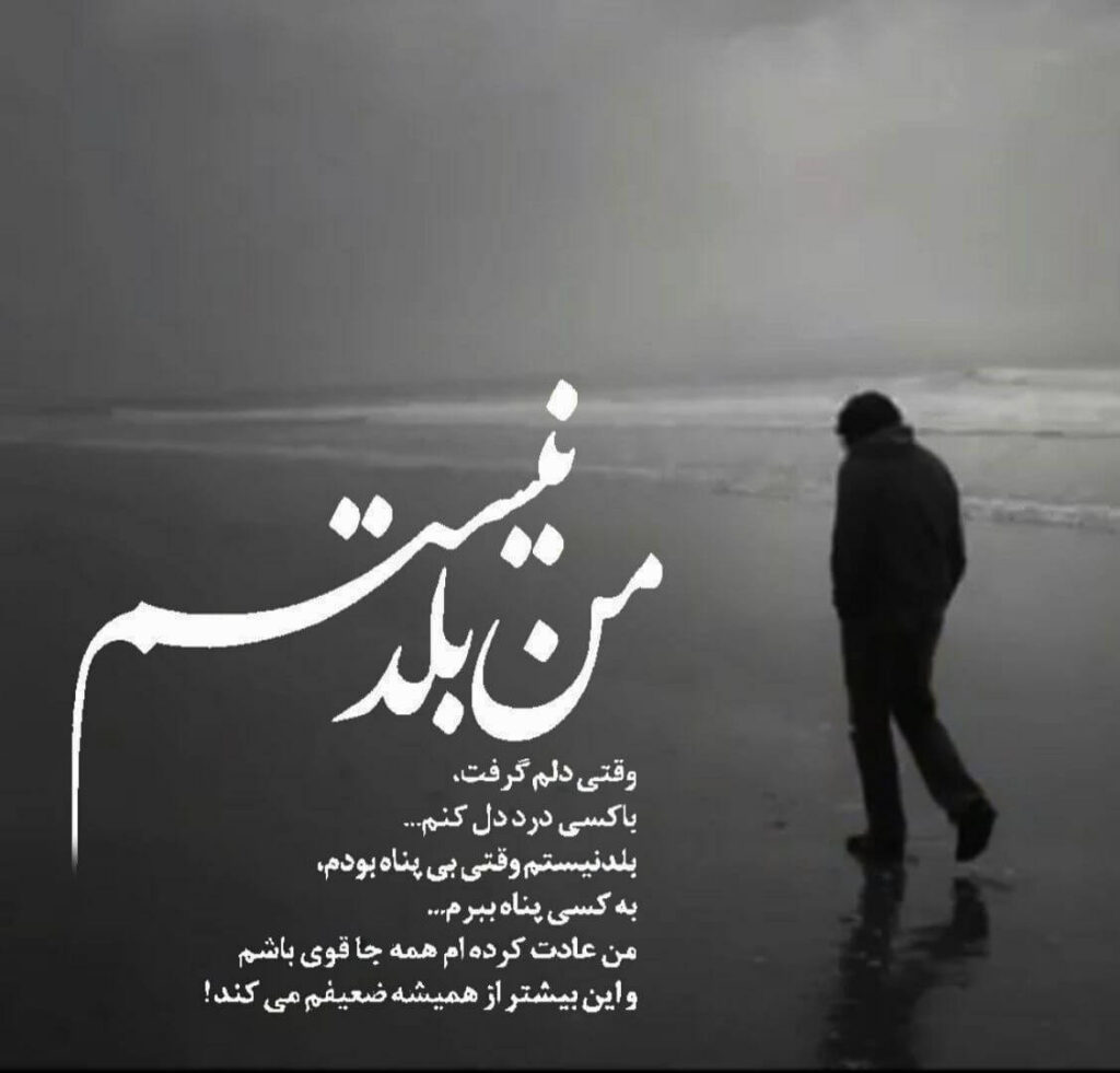 عکس پروفایل غمگین دمه ساحل