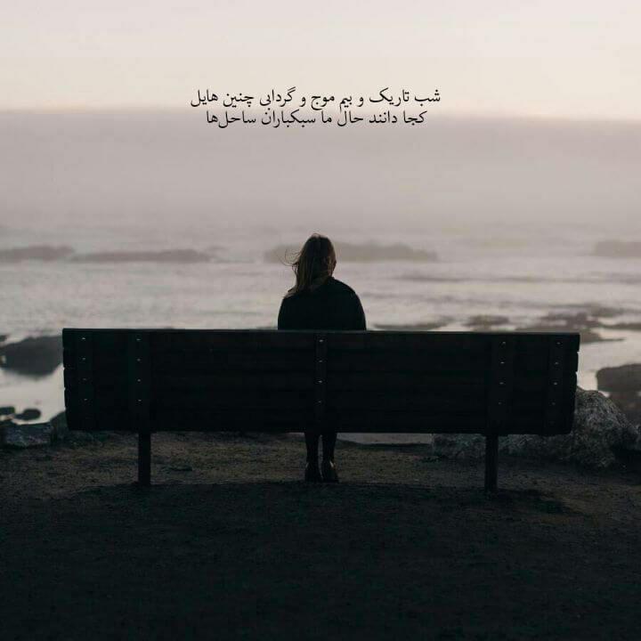 پروفایل تنهایی و غمگین دمه ساحل