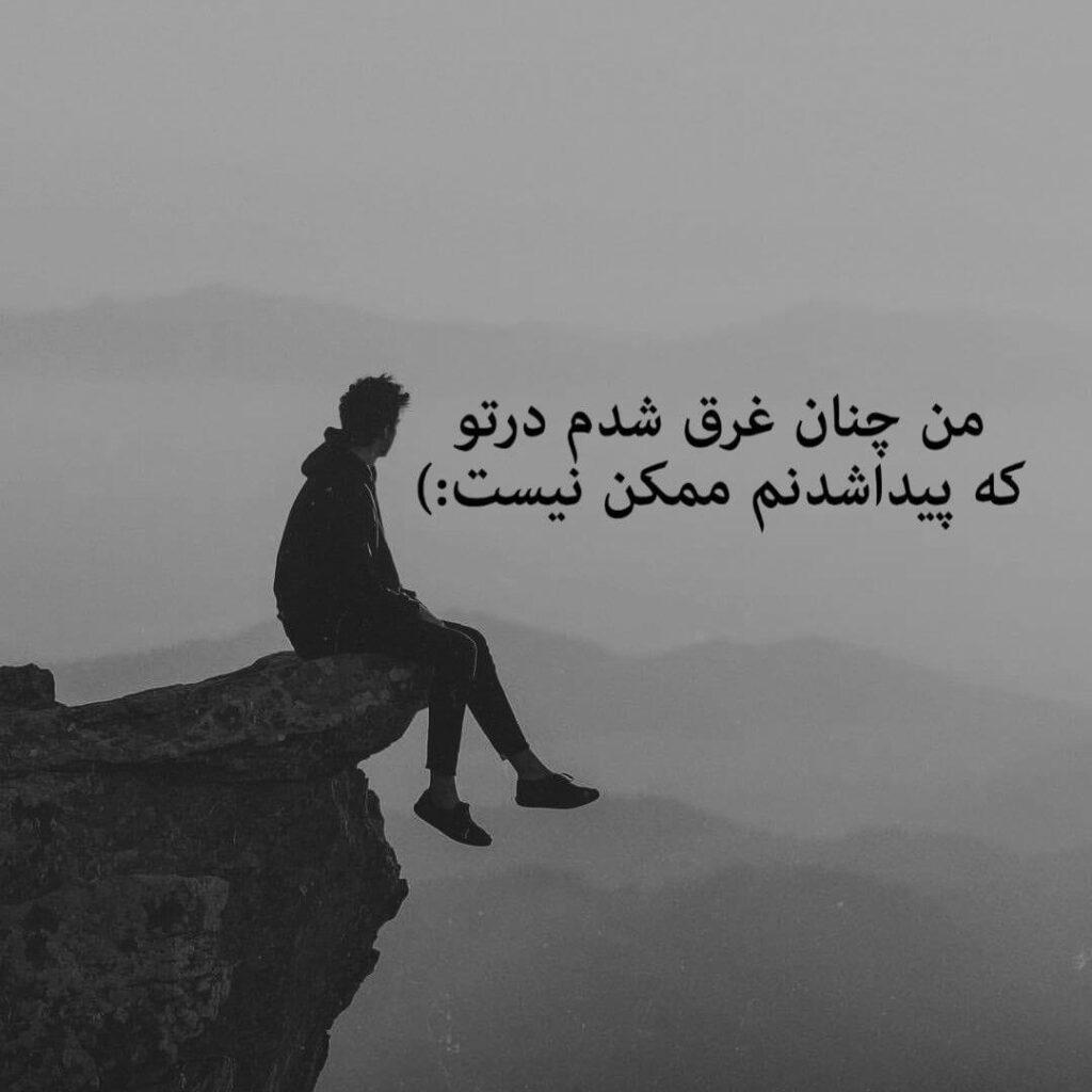 عکس نوشته غمگین برای تنهایی