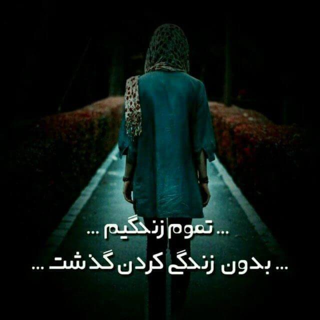 عکس نوشته غمگین دخترانه تنهایی