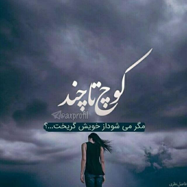 عکس نوشته غمگین جدید دخترانه تنهایی