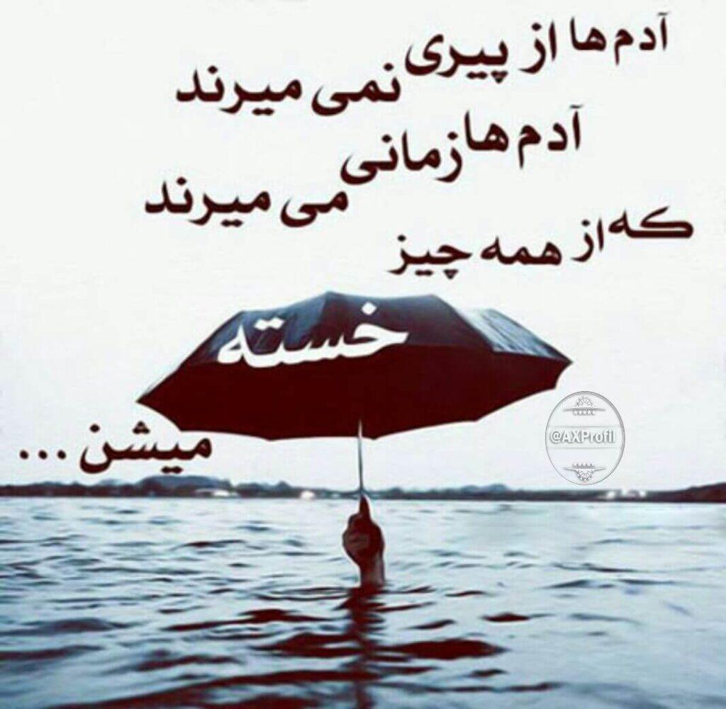 عکس نوشته غمگین تودریا