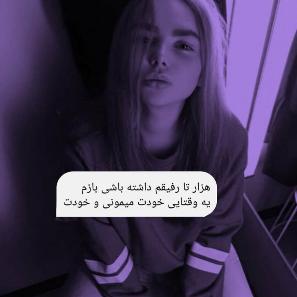 عکس نوشته برای پروفایل غمگین دخترانه