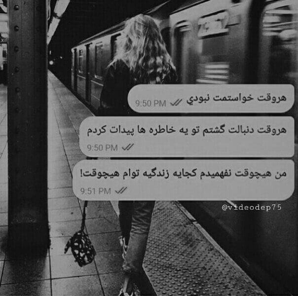 عکس نوشته غمگین تو مترو