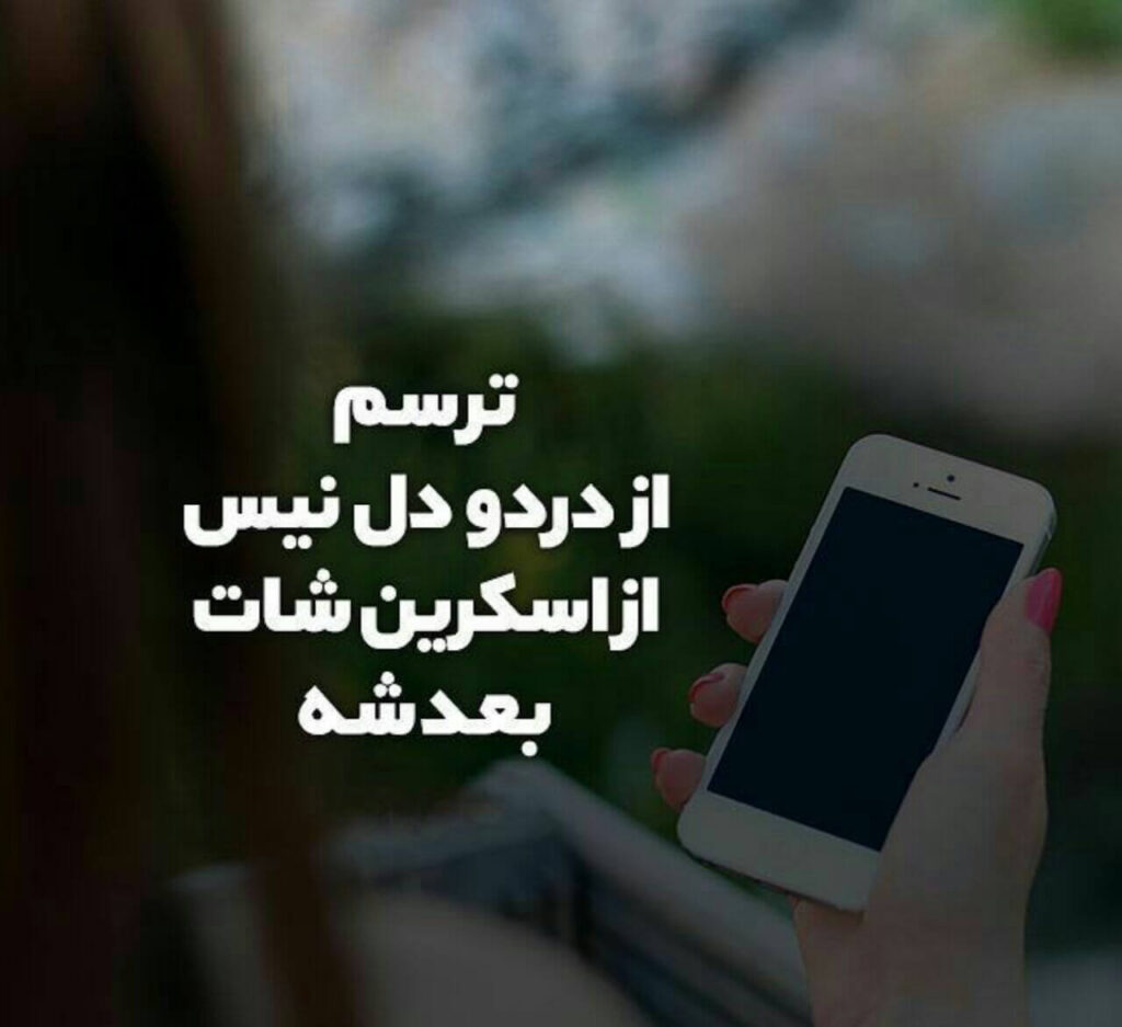 عکس نوشته غمگین ترسم