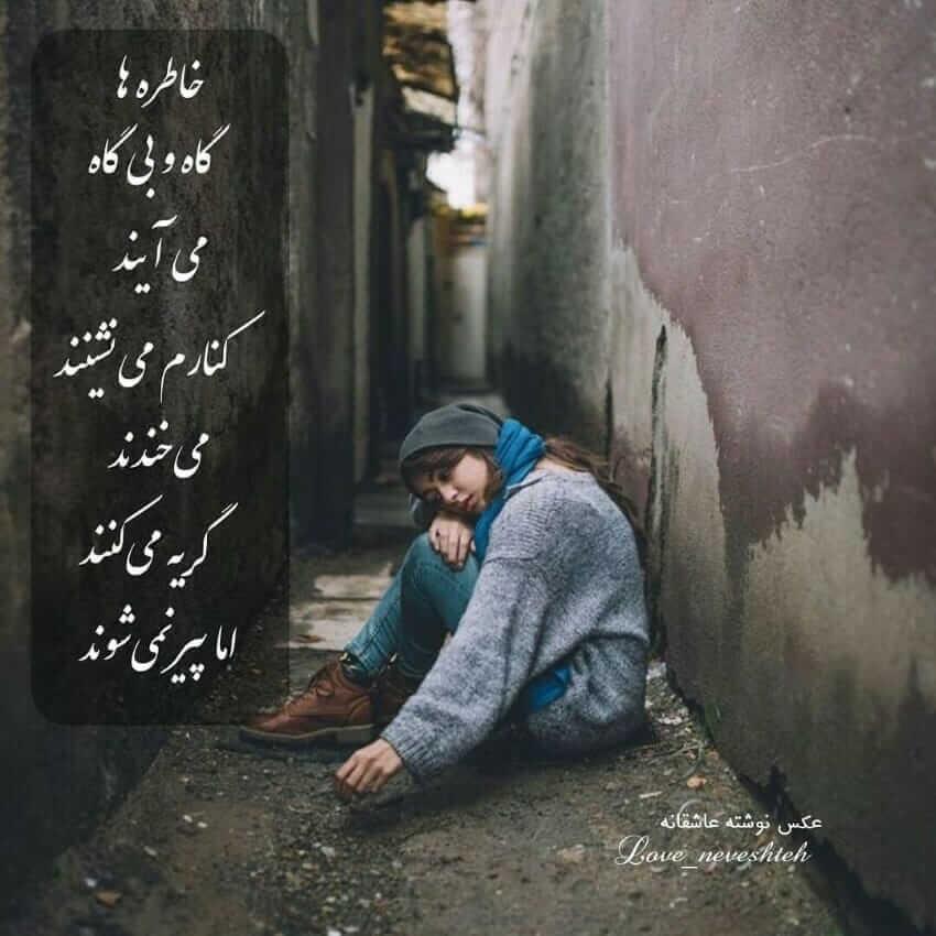 عکس نوشته احساسی دخترونه تنهایی
