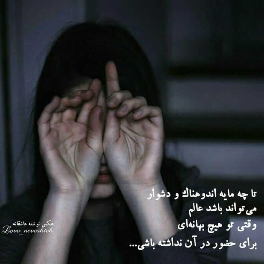 عکس نوشته احساسی دخترونه جدید