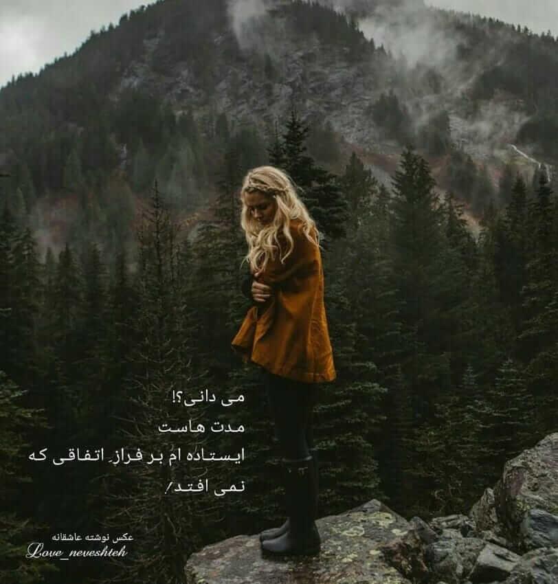 عکس نوشته احساسی و تنهایی دخترونه
