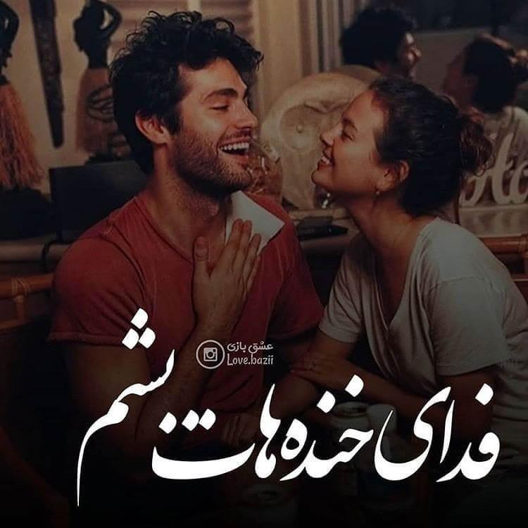 عکس نوشته عاشقانه خنده دار