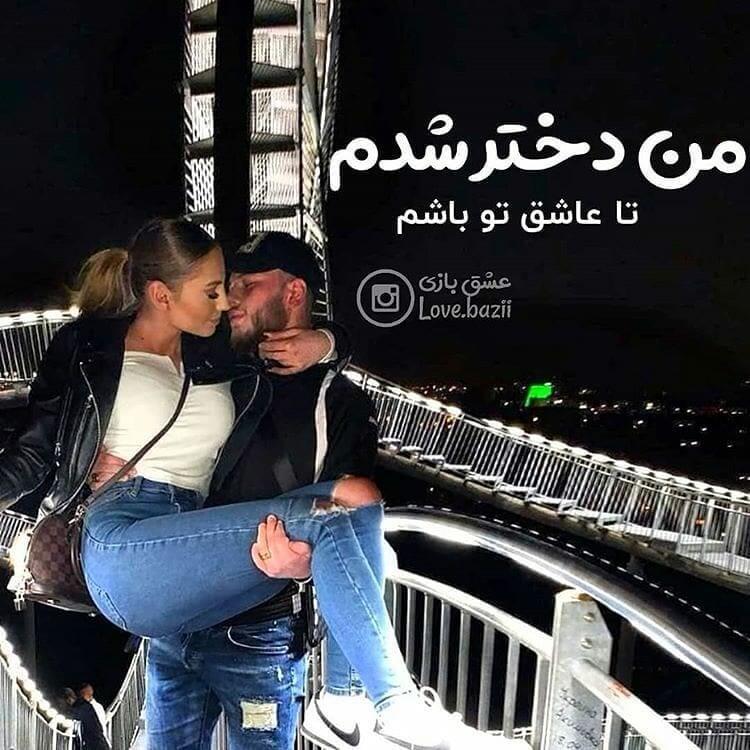 عکس نوشته عاشقانه خاص