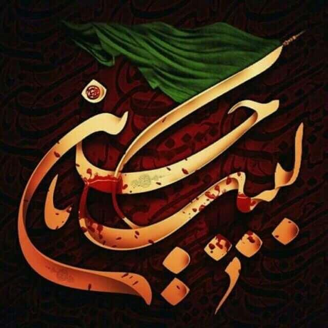 عکس پروفایل لبیک یا حسین