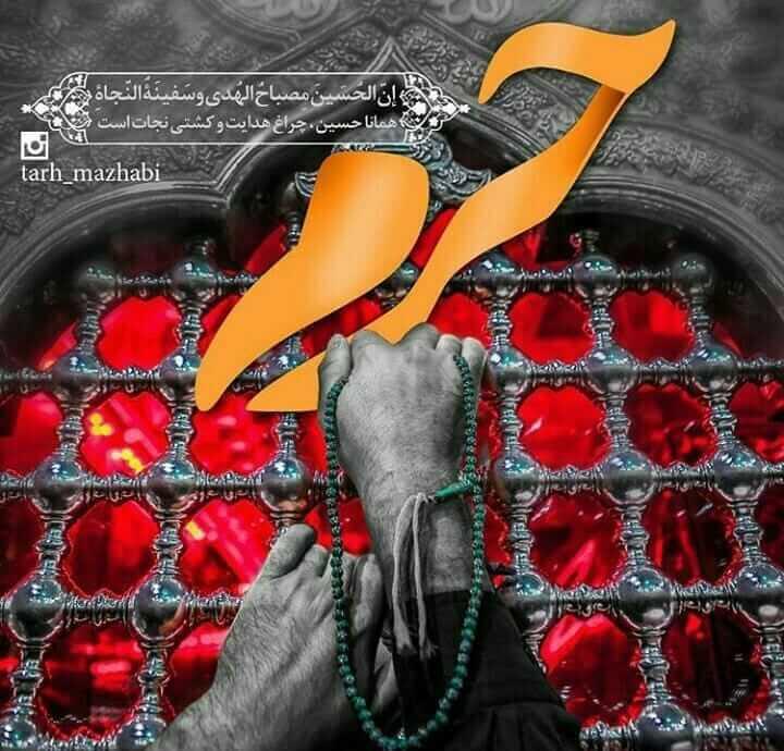 عکس پروفایل محرم حرم