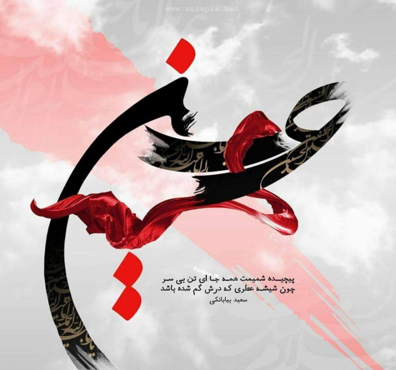 متن بیوگرافی محرم برای تلگرام و واتساپ