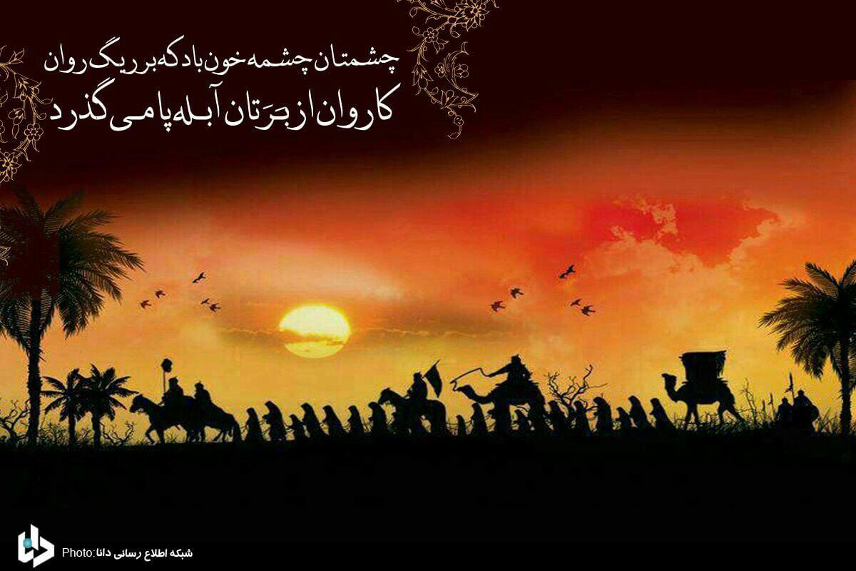 عکس پروفایل اربعین حسینی 99