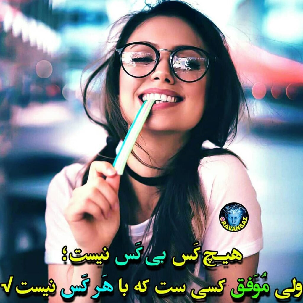 متن بیوگرافی دخترونه کوتاه و شیک