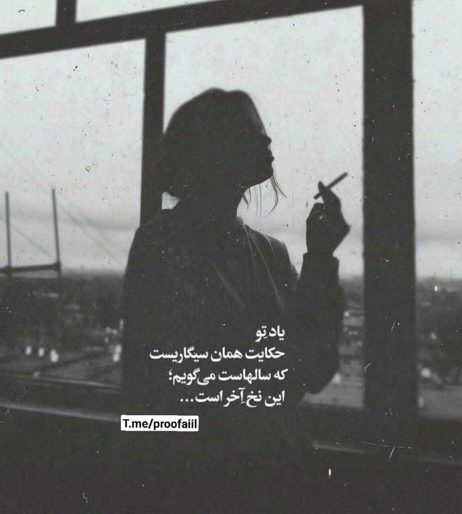 عکس نوشته تنهایی دخترونه