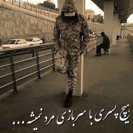 عکس نوشته و عکس پروفایل سربازی