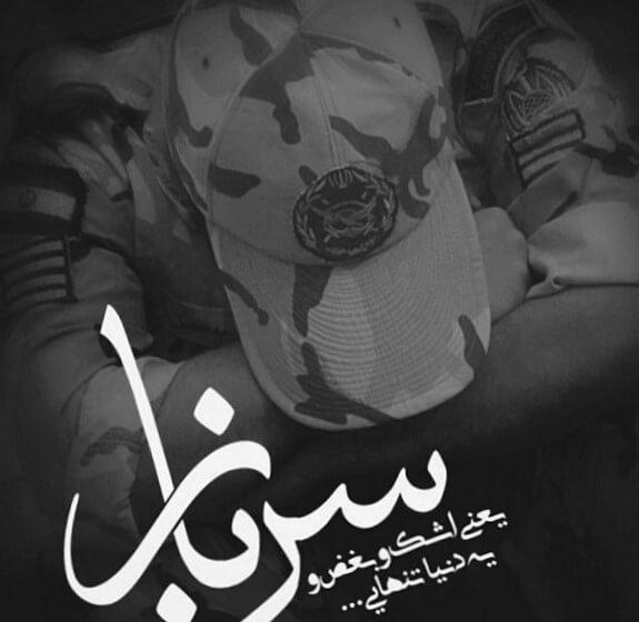 عکس نوشته سربازی