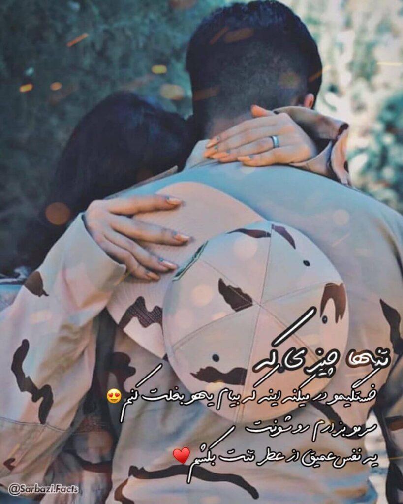 عکس نوشته سربازی عاشقانه