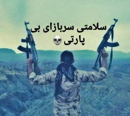عکس نوشته باحال سربازی