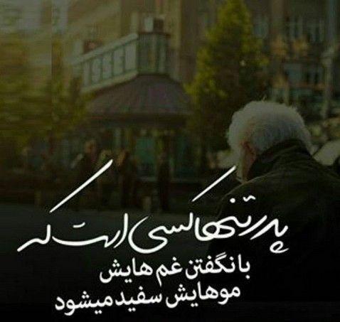 عکس نوشته پدر تنهایی