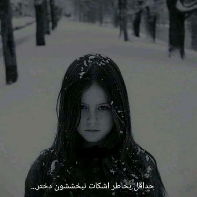 عکس نوشته دخترونه تنهایی