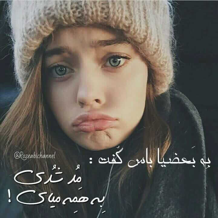 عکس نوشته دخترونه باحال