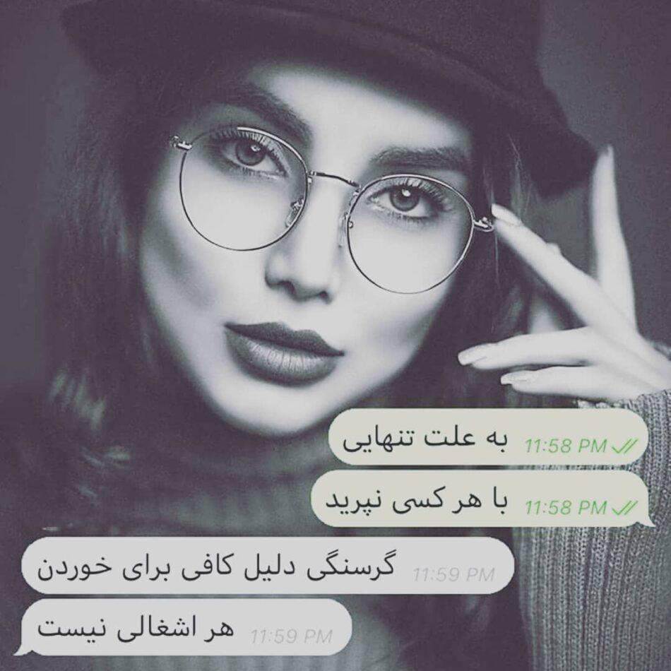 عکس نوشته دخترونه لاکچری و خاص