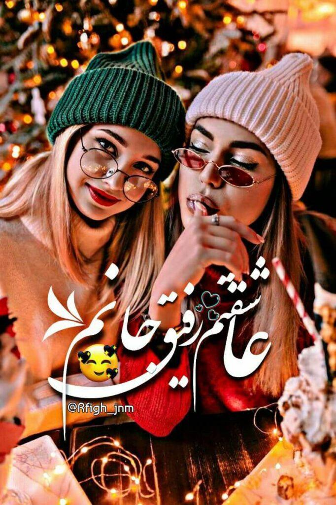 عکس نوشته دخترونه عاشق