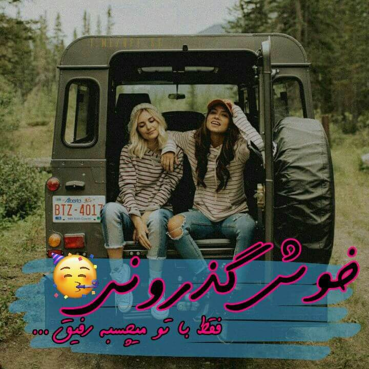 عکس نوشته دخترونه شاد