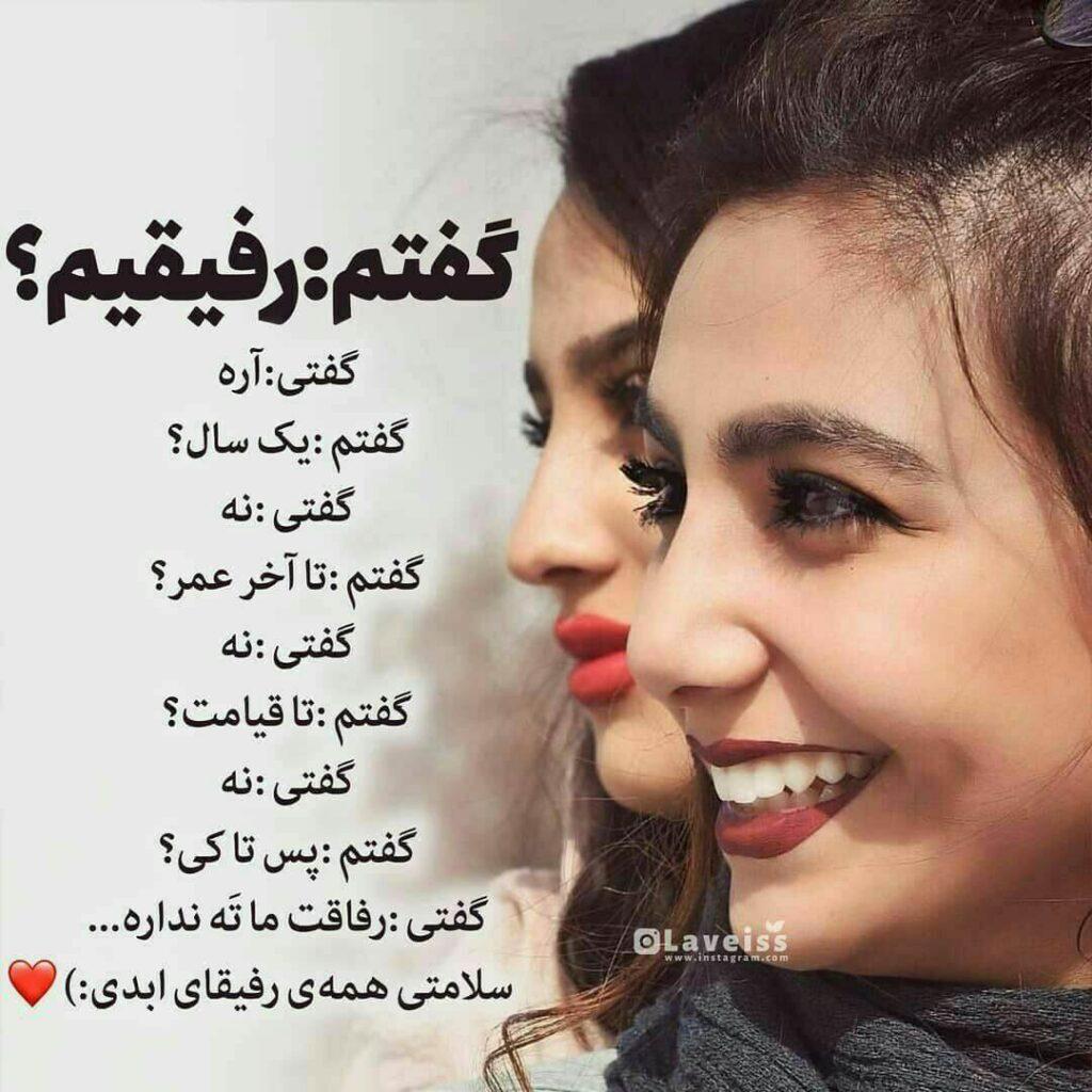 عکس نوشته دخترونه رفیق