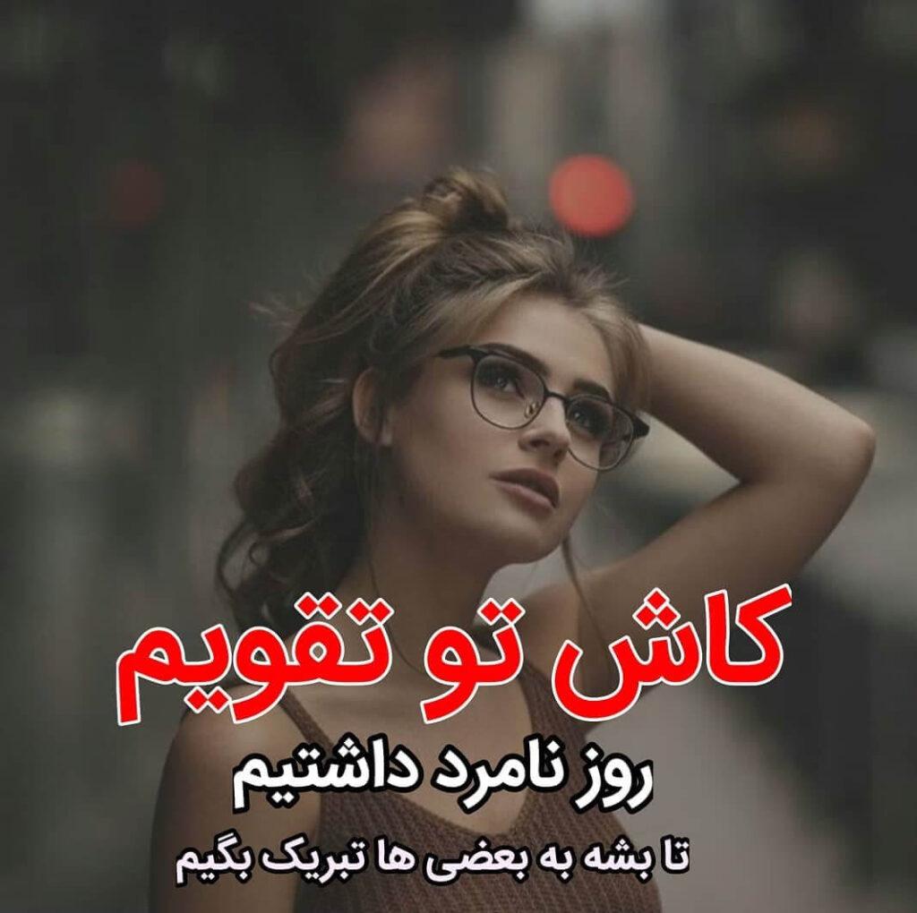 عکس نوشته دخترونه کاش