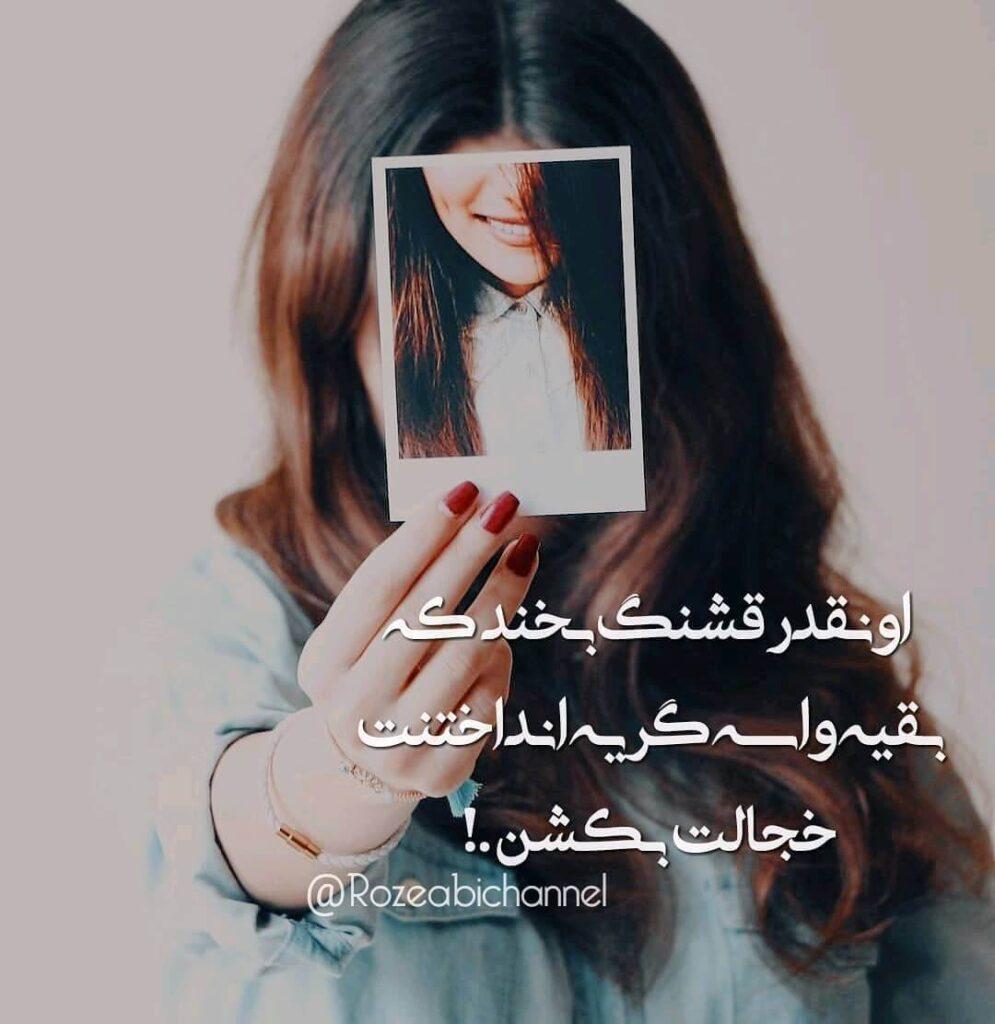عکس نوشته دخترونه جدید