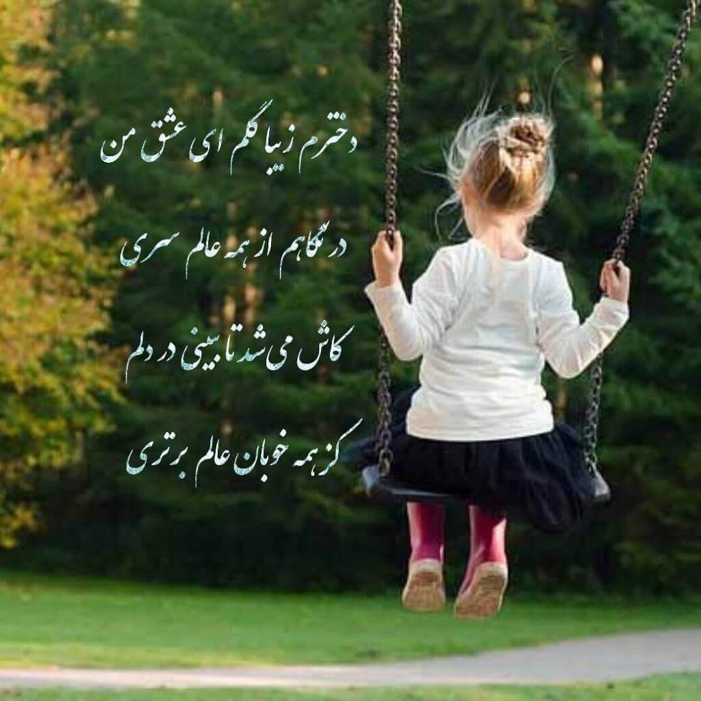 عکس نوشته دخترونه شعر