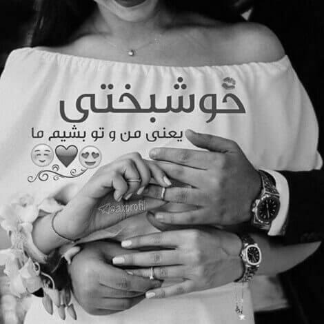 عکس نوشته سیاه و سفید خوشبختی