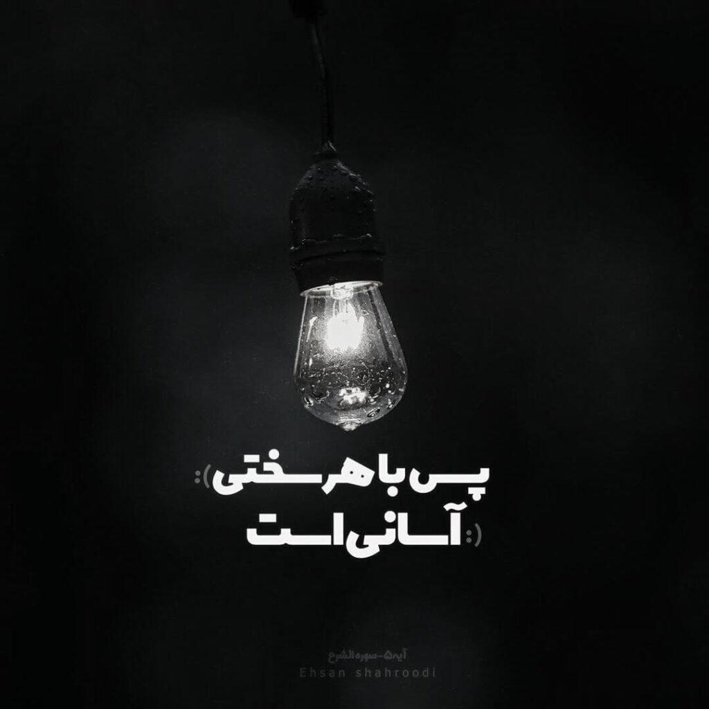 عکس نوشته سیاه و سفید