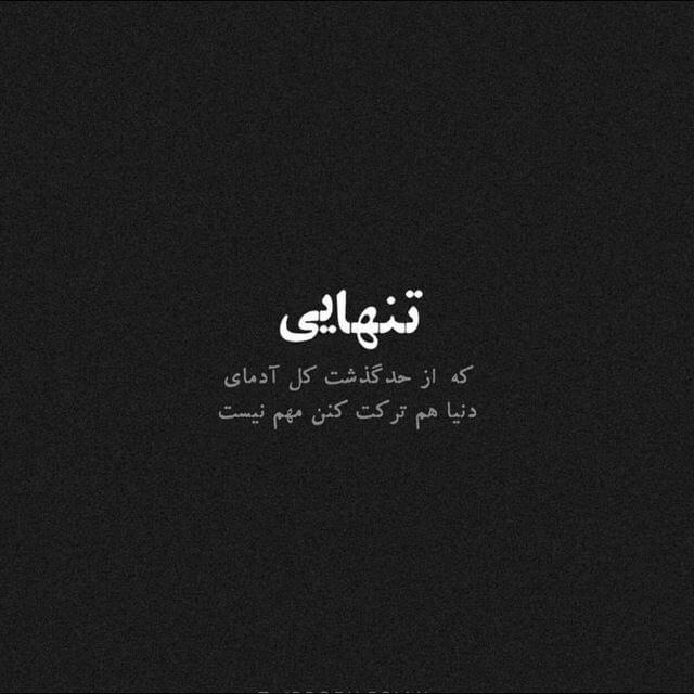 عکس نوشته سیاه و سفید تنهایی