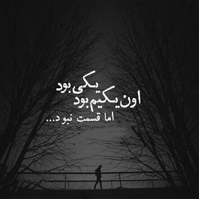 عکس نوشته سیاه و سفید غمگین