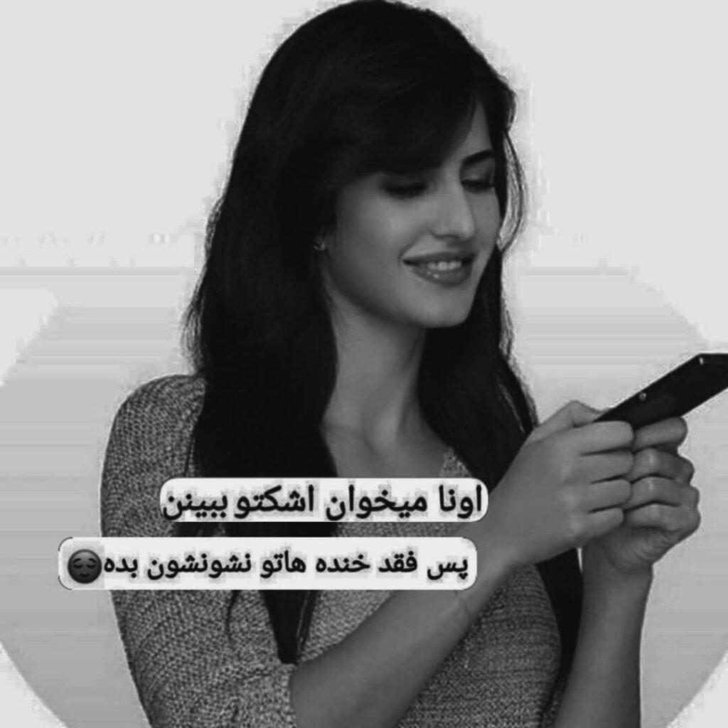 عکس نوشته سیاه و سفید دخترونه