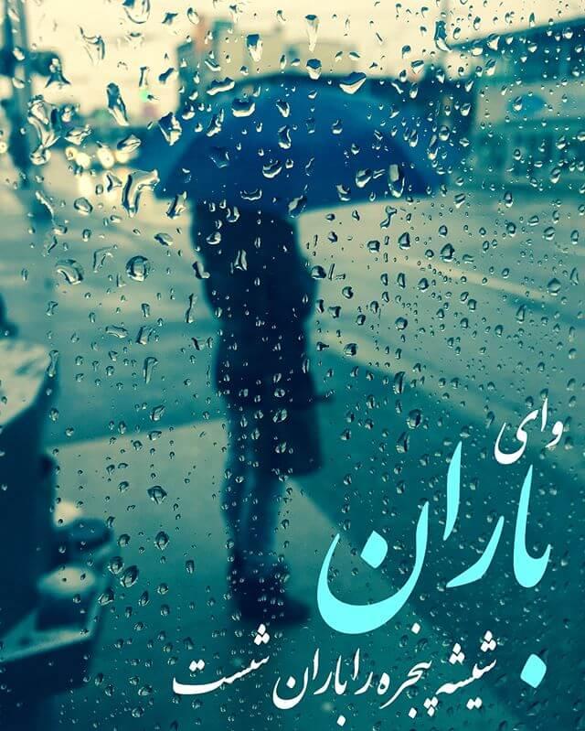 عکس پروفایل بارانی