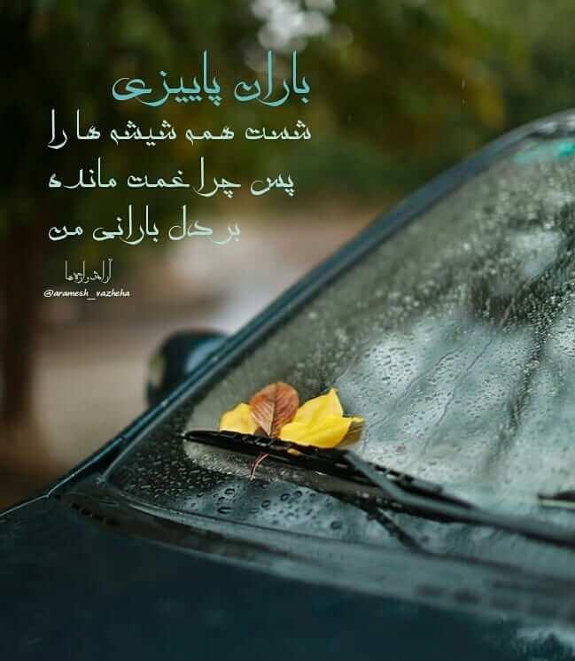 عکس پروفایل بارانی دلتنگی